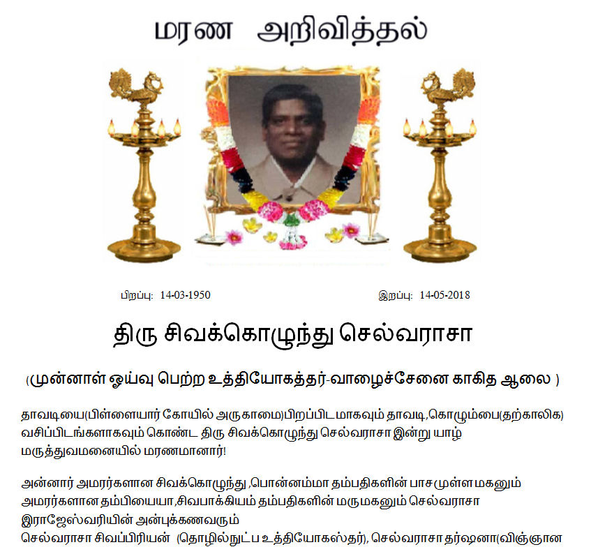 Obituary Notice- , Thavady